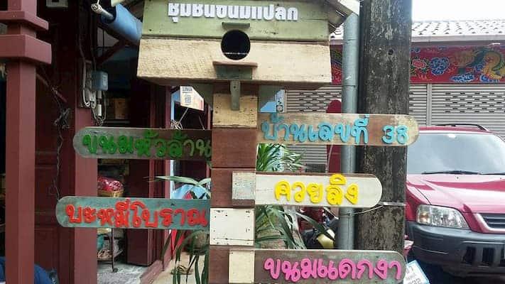 ชุมชนขนมแปลก ริมคลองหนองบัว-โรงแรมจันทบุรี-itravel